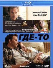 Где-то (2010)