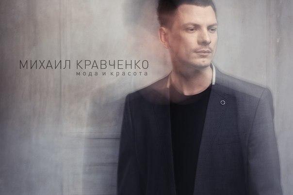 Михаил Кравченко. Стилист. Имидж-дизайнер