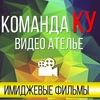 Команда КУ / Видео Ателье