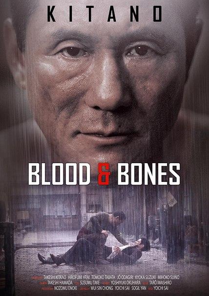 Кадры из фильма кости и кровь смотреть онлайн в хорошем качестве