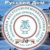 Русский Дом в Хельсинки (Садко и РКДС)