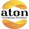 Элитные натяжные потолки ATON