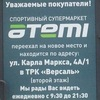 """Спортивный супермаркет """"АТЕМИ"""" в УЛЬЯНОВСКЕ"""