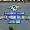 подслушано в резерве ЛВЧД 1 Днепропетровск