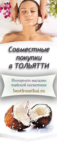 Тайская косметика. Совместные покупки. Тольятти   ВКонтакте e304d9e7b93