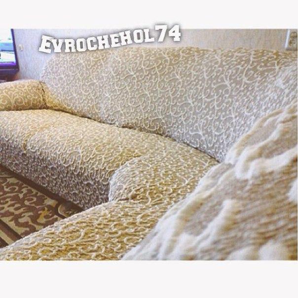 Можно  еврочехол на диван