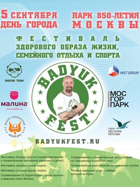 Приглашение на Фестиваль Бадюка от Школы Илицюань