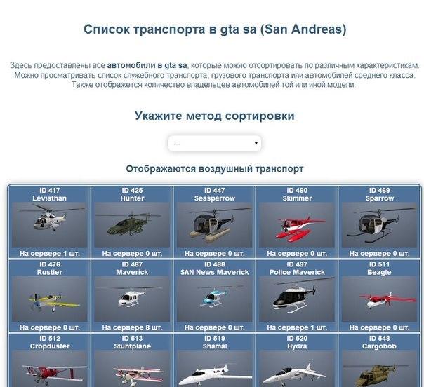 Список транспорта в Gta San Andreas