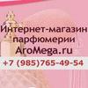 AroMega.ru | парфюмерия | духи | туалетная вода