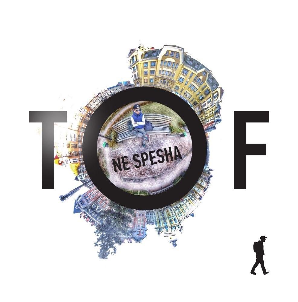 Tof (Стольный Град) - Не спеша (2014)