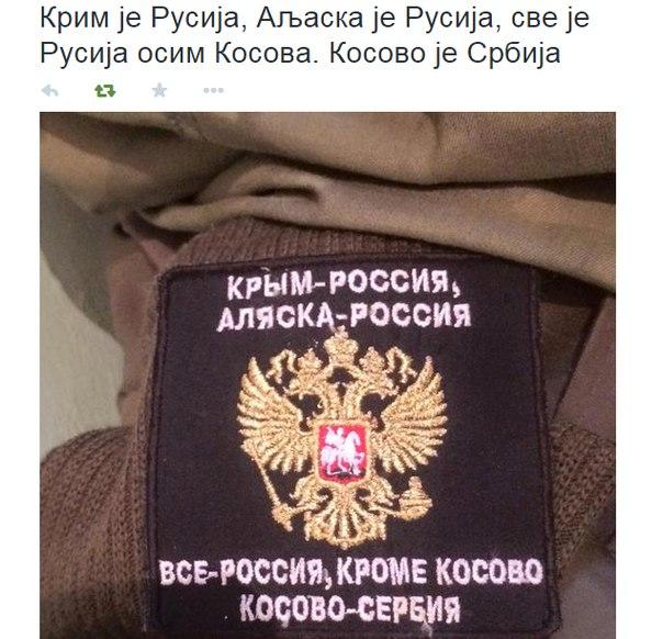 Что руси думают о сербии