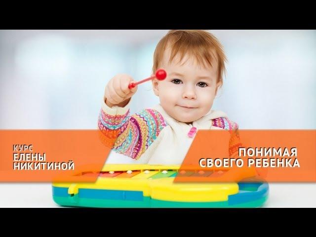 Понимая своего ребёнка: Границы детского восприятия