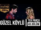 Güzel Köylü 40.Bölüm TEK PARÇA