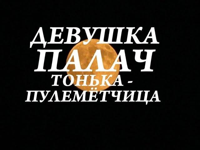 Следствие вели с..Леонидом Каневским(Девушка палач)