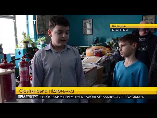 Білоцерківські освітні заклади допомогають АТО
