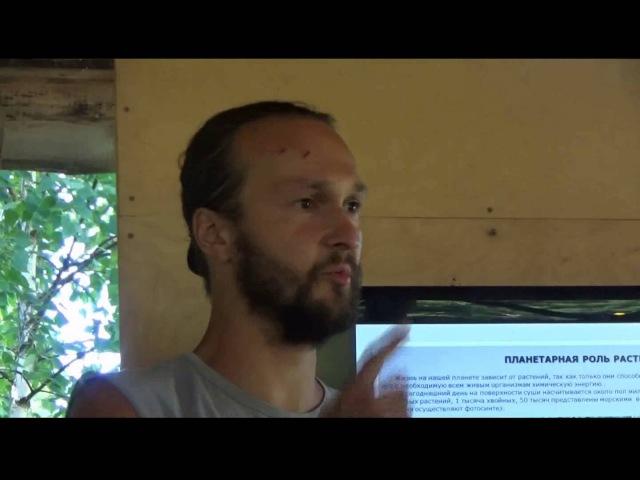 Экопоселение РП Ковчег. Фестиваль 14/08/2015. Орлов - первая лекция.