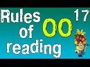 Английский для начинающих. Правила чтения в английском языке. Сочетание букв OO. часть 17