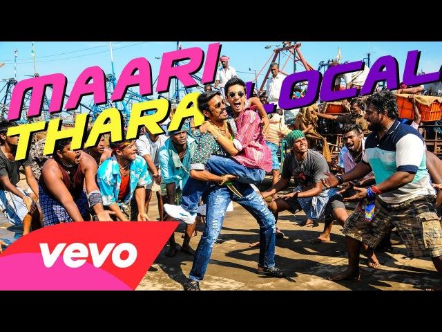 Maari - Maari Thara Local Video | Dhanush | Anirudh Ravichander