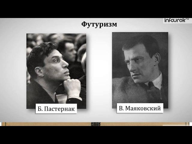 Серебряный век русской культуры   История России 9   Инфоурок