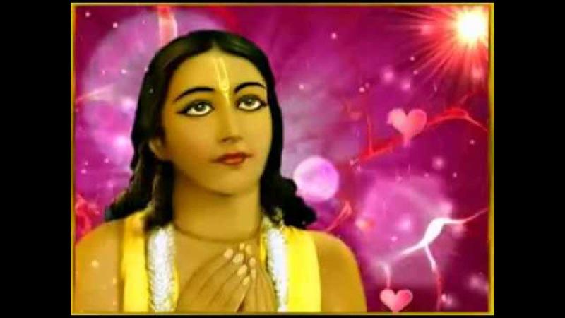 ШРИ ШИКШАШТАКА - молитва Господа Шри Кришна Чайтанья Махапрабху.