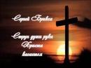 Сергей Брикса - Струн души рука Христа касается