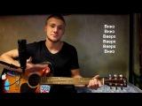 Как играть Бумбокс - Вахтерам на гитаре. Подробный видео урок на гитаре.