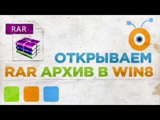 Как Открыть RAR Архив в Windows 8