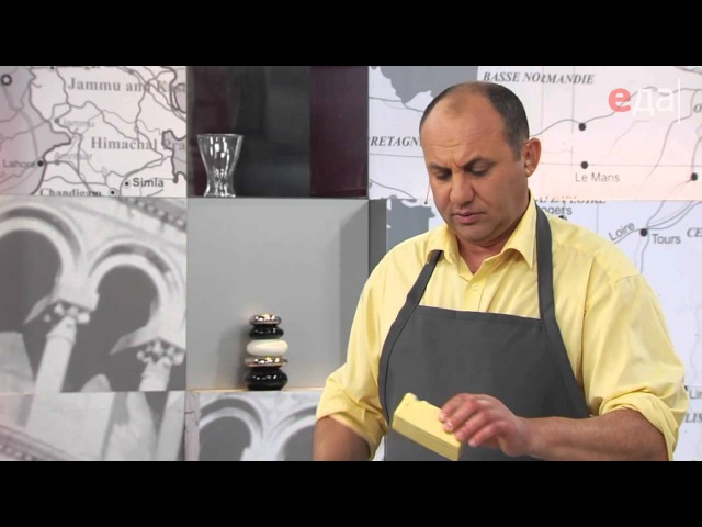 Кухня Франции Киш Лорен = Лазерсон