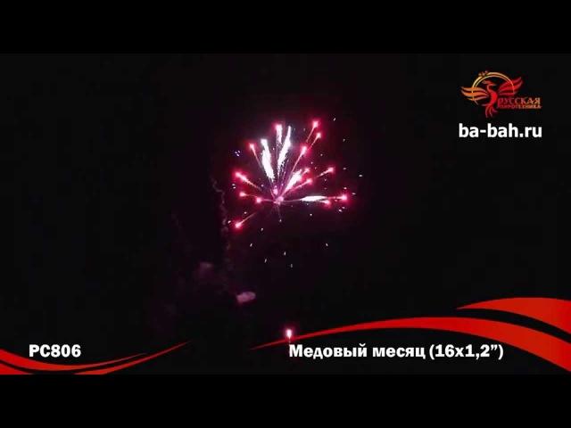 Фейерверк РС806 Медовый месяц (1,2 х 16)