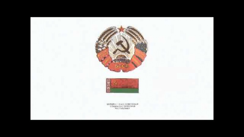 National anthem of the Byelorussian SSR [instrumental]