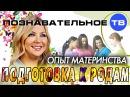 Опыт материнства Подготовка к родам Познавательное ТВ, Ирина Волынец