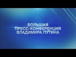 Большая пресс-конференция президента России Владимира Путина | 18.12.2014