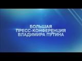 Большая пресс-конференция президента России Владимира Путина 18.12.2014