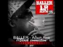 BALLER- Асыл Ана (feat  BaGi)
