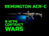 Contract Wars - обзор Remington ACR-C (АЦР)