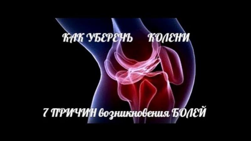 Как уберечь колени rfr e,thtxm rjktyb