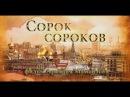 Фильм Аркадия Мамонтова СОРОК СОРОКОВ 2015
