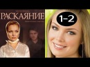 СОБЛАЗН 1-2 серии 2014 Мелодрама фильм сериал