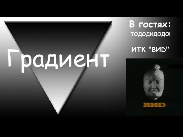 Градиент 014 (в гостях - ИТК ВИD) (Ноль, 31.05.2013)