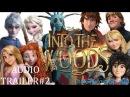 Into The Woods- Disney/Dreamworks CGI Trailer 2