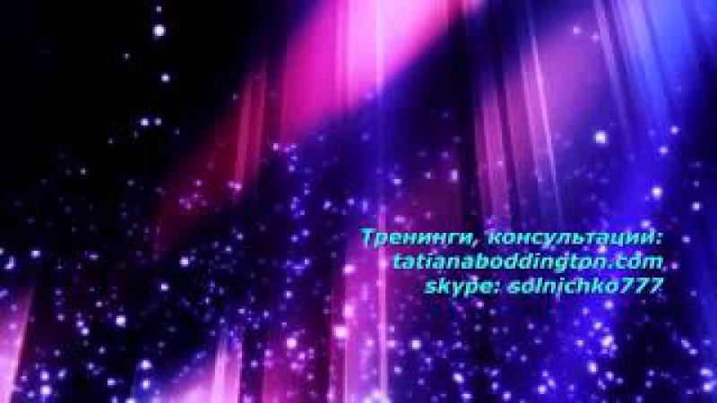 ТРАНСФОРМАЦИЯ чувств СТРАХА И ЗЛОСТИ. ТетаХилинг.ТетаМедитация. ПРАКТИКА. с Тат...