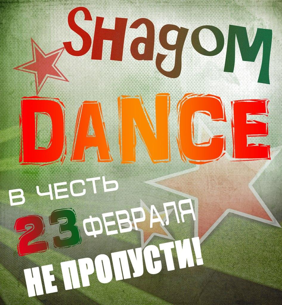 Афиша Владивосток Shagom Dance