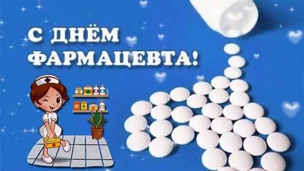 Прикольное поздравление для фармацевта