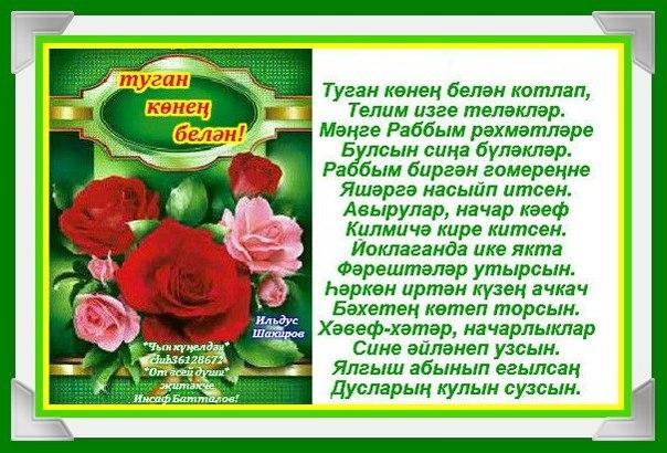 Татарча открыткалар