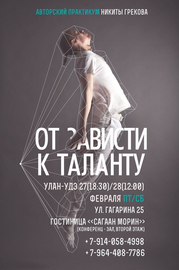 Афиша Улан-Удэ Семинар Никиты Грекова: От зависти к таланту!