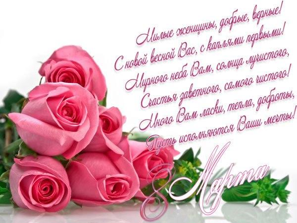 Babyangelwear поздравляет милых дам С праздником 8 марта!