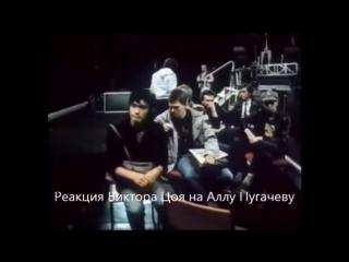 ✩ Реакция Виктора Цоя на Аллу Пугачеву