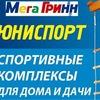 ЮНИСПОРТ - Спортинвентарь для детей и взрослых