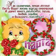 8 марта Весна Женский день