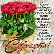 8 марта Женский день Весна